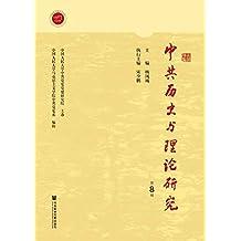 中共历史与理论研究(第8辑)