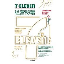7-Eleven经营秘籍(711日本创始人铃木敏文的经营哲学管理智慧,是企业经营理念与实践指南书籍)