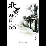 北京胡同66