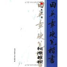 田英章硬笔楷书标准教程(附VCD光盘1张)