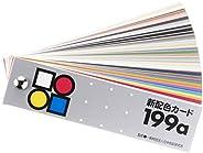 日本色研 色卡 199a