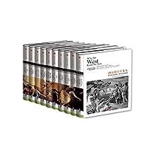 中信历史的镜像系列(套装共10本)(以史为镜,对人类过去得失进行总结,掌握国家和社会发展的脉络)