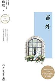 窗外(珍藏版)(华语著名作家琼瑶首部长篇爱情小说,关于初恋的经典之作) (博集畅销文学系列)
