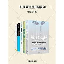 未来算法进化系列(套装共5册)(不论你身处什么行业、做什么工作,了解算法都将带给你崭新的科学世界观)