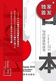 """日本1941:導向深淵的決策(揭開珍珠港事件前,日本國內政治細節,為何日本會打一場""""明知會輸""""的一仗)"""