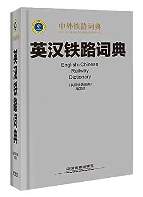 英汉铁路词典.pdf