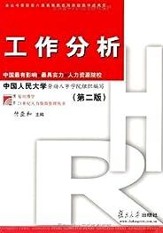 工作分析(第2版) (復旦博學?21世紀人力資源管理叢書)