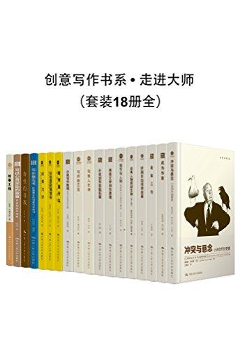 创意写作书系·走进大师(套装18册全)