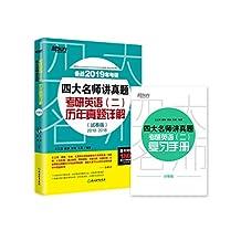 (2019)四大名师讲真题 考研英语(二)历年真题详解(试卷版)