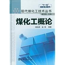现代煤化工技术丛书:煤化工概论