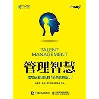 管理智慧 成功研发团队的18条管理启示
