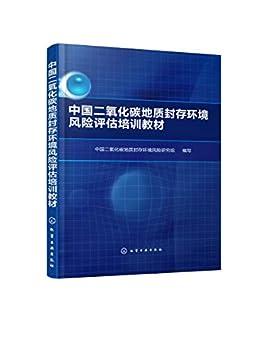 """""""中国二氧化碳地质封存环境风险评估培训教材"""",作者:[中国二氧化碳地质封存环境风险研究组]"""