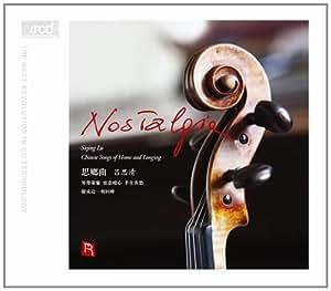 瑞鸣•思乡曲•吕思清(小提琴中国作品 XRCD)
