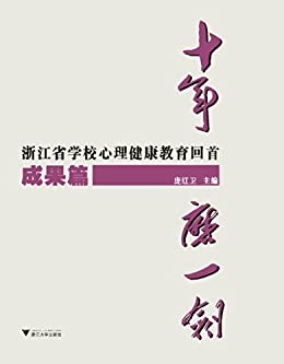 """""""""""十年磨一剑""""——浙江省学校心理健康教育回首·成果篇"""",作者:[庞红卫]"""