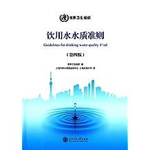 饮用水水质准则(第四版)