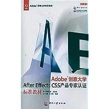 Adobe创意大学After Effects CS5 产品专家认证标准教材