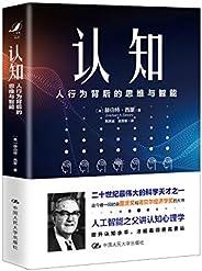 認知:人行為背后的思維與智能(豆瓣8.5分!人工智能之父講認知心理學。提升認知水平,才能看得更高更遠!)