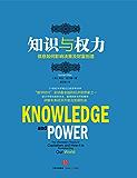 知识与权力:信息如何影响决策及财富创造 (无)
