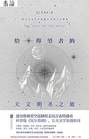 給仰望者的天文朝圣之旅(科普版《瓦爾登湖》!美國30年經典科學美文首度引進,值得在夜深時一讀再讀?。?(未讀·探索家)