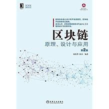 区块链原理、设计与应用(第2版)(超级账本核心设计和开发者撰写,区块链开发落地专业指南。) (区块链技术丛书)