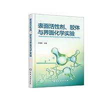 """表面活性剂、胶体与界面化学实验 (中国轻工业""""十三五""""规划教材)"""