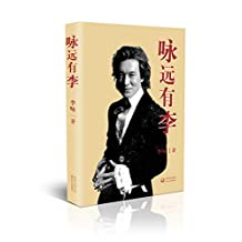咏远有李 新版 央视著名主持人李咏 在《咏远有李》中透露了很多不为人知的趣事,这些都是他越活心态越放松的表现。