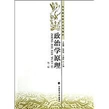高等政法院校系列教材:政治学原理(第2版)