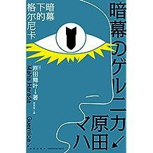 暗幕下的格尔尼卡(了解毕加索,揭秘名画《格尔尼卡》创作过程,将艺术融入文学,趣味性、知识性和思想深度的完美结合)