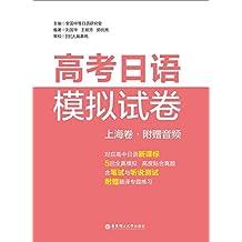 高考日语模拟试卷上海卷
