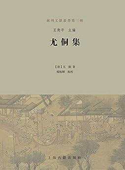"""""""尤侗集 (上海古籍出品)"""",作者:[[清]尤侗 著  杨旭辉 点校]"""