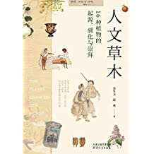 """人文草木:16种植物的起源、驯化与崇拜: 豆瓣9.3高分,植物人史军推荐!中国出版传媒商报2020年第二季度影响力好书,入选2020年7月""""中国好书""""。看一颗小小的植物如何改变世界格局与人类文明的进程!叙述了一场宏大的世界历史与人类文明的发展史。"""