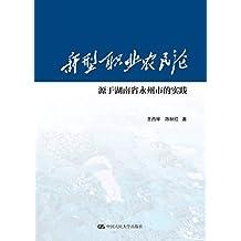 新型职业农民论:源于湖南省永州市的实践