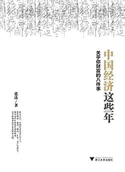 """""""中国经济这些年:关乎你财富的八件事"""",作者:[张涛]"""