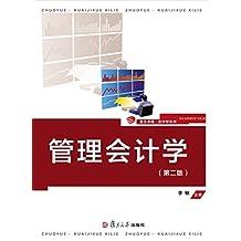 管理会计学(第二版)