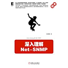 深入理解Net-Snmp (实战)