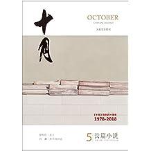 《十月·长篇小说》2018年第5期(第1位70后茅盾文学奖得主徐则臣获奖作品《北上》,向庸《你不该回去》)