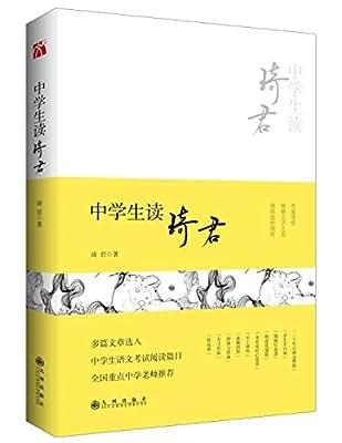 中学生读琦君.pdf