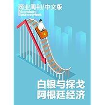 商业周刊/中文版:白银与探戈:阿根廷经济