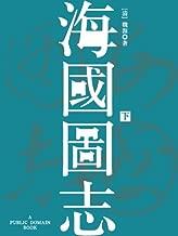 海国图志(下)