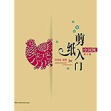 中国风剪纸入门(第三版)(慢慢折,细细剪,奇妙世界随之展现。剪纸活起来,生活多姿彩!)