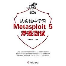 从实践中学习Metasploit 5渗透测试 (信息安全技术大讲堂)