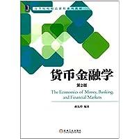 高等院校精品课程系列教材:货币金融学(第2版)