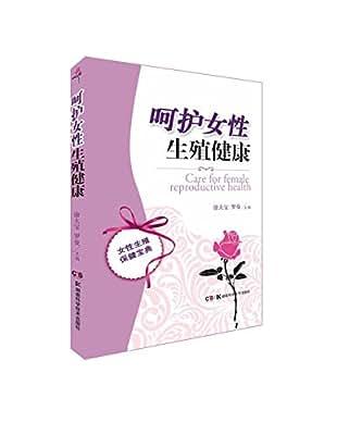 呵护女性生殖健康.pdf
