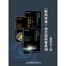 《新科学家》杂志轻科普系列:《爱因斯坦的新宇宙》、《脑内新世界》、《量子物理新话》(套装全3册)