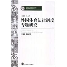 外国体育法律制度专题研究 (奥运会与国际体育争端解决机制研究系列丛书)
