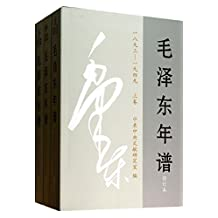 毛泽东年谱上中下(1893-1949)(修订本)