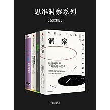 思维洞察系列(全四册)(揭示洞察力的秘密)