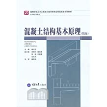 混凝土结构基本原理(第2版) (高等学校土木工程本科指导性专业规范配套系列教材)