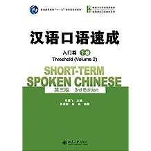 汉语口语速成(第三版)·入门篇(下册)Short-term Spoken Chinese.Threshold.Volume 2(Third Edition)