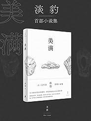 美滿【淡豹首部短篇小說集,在人海中打撈生活的骸骨,用現實的星星點點去注解幻想】